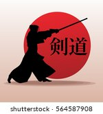 kendo fighter in traditional... | Shutterstock .eps vector #564587908