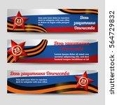 february 23 horizontal banners... | Shutterstock .eps vector #564729832