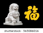 Chinese Imperial Lion Statue...