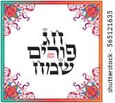 happy purim greeting card.... | Shutterstock .eps vector #565121635