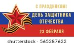 russian translation of the... | Shutterstock .eps vector #565287622