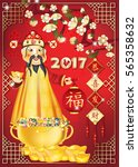 greeting card for chinese new...   Shutterstock . vector #565358632
