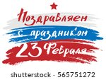 defender of fatherland day... | Shutterstock .eps vector #565751272