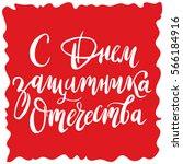 hand drawn lettering for... | Shutterstock .eps vector #566184916