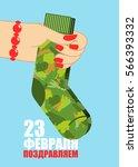 february 23. female hand to... | Shutterstock .eps vector #566393332