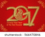 chinese new year background... | Shutterstock .eps vector #566470846
