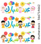 arabic text   blessed eid   eid ... | Shutterstock .eps vector #566714662
