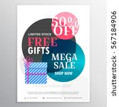 gifts and discount voucher with ... | Shutterstock .eps vector #567184906