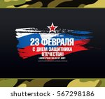 defender of the fatherland day... | Shutterstock .eps vector #567298186