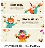 purim banner template design ... | Shutterstock .eps vector #567502522
