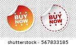 buy now stickers. vector... | Shutterstock .eps vector #567833185