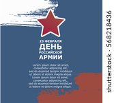 russian translation of the... | Shutterstock .eps vector #568218436