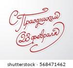 congratulation of fatherland... | Shutterstock .eps vector #568471462