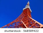 tokyo tower with blue sky | Shutterstock . vector #568589422