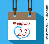 calendar february 23 vector  a...