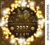 gold calligraphy 2017. gold... | Shutterstock . vector #569334346