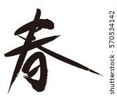 japanese calligraphy  spring ... | Shutterstock .eps vector #570534142