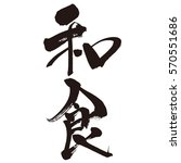 japanese calligraphy  wasyoku ... | Shutterstock .eps vector #570551686