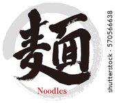 japanese calligraphy  noodles ... | Shutterstock .eps vector #570566638
