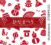 japanese doll festival card. ... | Shutterstock .eps vector #570899152