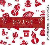japanese doll festival card. ...   Shutterstock .eps vector #570899152