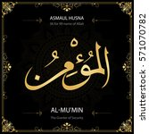 al mu'min  the granter of... | Shutterstock .eps vector #571070782