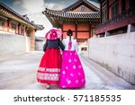 korean girls dressed hanbok in... | Shutterstock . vector #571185535