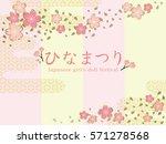 japanese doll festival... | Shutterstock .eps vector #571278568