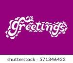 hand written lettering greeting....   Shutterstock . vector #571346422