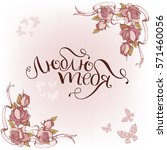 decorative vintage card with... | Shutterstock .eps vector #571460056