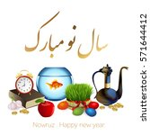 set for nowruz holiday. iranian ... | Shutterstock . vector #571644412