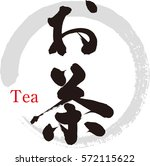 japanese calligraphy  ochya ... | Shutterstock .eps vector #572115622