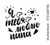 russian calligraphy. i love dad.... | Shutterstock . vector #572168746