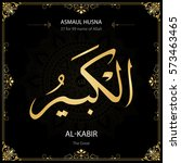 al khabir  the all aware .... | Shutterstock .eps vector #573463465