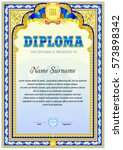 vintage diploma template with... | Shutterstock .eps vector #573898342