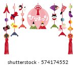 display dolls for the doll s... | Shutterstock .eps vector #574174552