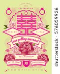 vintage chinese wedding invite... | Shutterstock .eps vector #576059926