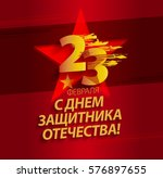 defender of the fatherland day... | Shutterstock .eps vector #576897655