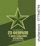 banner. translation russian... | Shutterstock .eps vector #577968796
