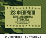 banner. translation russian... | Shutterstock .eps vector #577968826