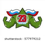 february 23. strong star.... | Shutterstock .eps vector #577979212