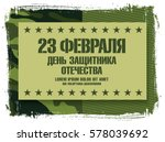 banner. translation russian... | Shutterstock .eps vector #578039692