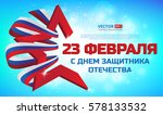 vector illustration of red star ... | Shutterstock .eps vector #578133532