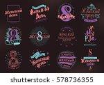 russian text   8 march  womens...   Shutterstock .eps vector #578736355