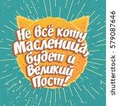 happy shrovetide lettering... | Shutterstock .eps vector #579087646