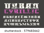 cyrillic serif font in urban... | Shutterstock .eps vector #579683662