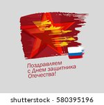 defender of the fatherland day... | Shutterstock .eps vector #580395196
