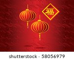 chinese new year background | Shutterstock . vector #58056979