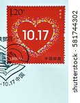 Small photo of CHINA - CIRCA 2016: A stamp printed in China shows 2016-30 Poverty Alleviation Day Stamp. circa 2016.