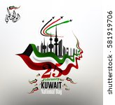 kuwait national day  kuwait... | Shutterstock .eps vector #581919706